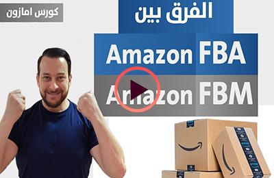 الفرق بين أمازون FBA وأمازون FBM