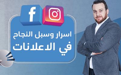 إعلانات فيسبوك وإنستغرام – الأسرار وطرق النجاح